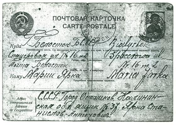 Katyń postcard,  front, showing address