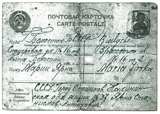 Katyń postcard,  front, showing address